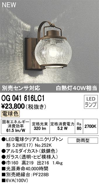 OG041616LC1 オーデリック LEDポーチライト(5.2W、電球色)