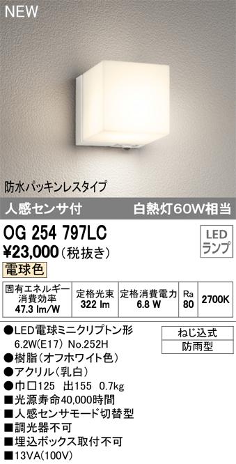 OG254797LC オーデリック 人感センサー付LEDポーチライト(6.8W、電球色)