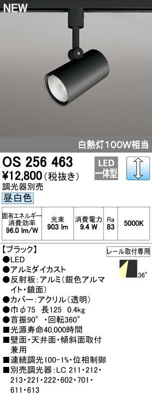 【ポイント最大23倍12/19~26エントリー必須】OS256463 オーデリック LEDスポットライト[プラグタイプ](調光型、9.4W、昼白色)