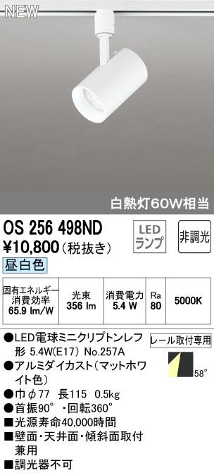 【ポイント最大23倍12/19~26エントリー必須】OS256498ND オーデリック LEDスポットライト[プラグタイプ](調光型、5.4W、昼白色)