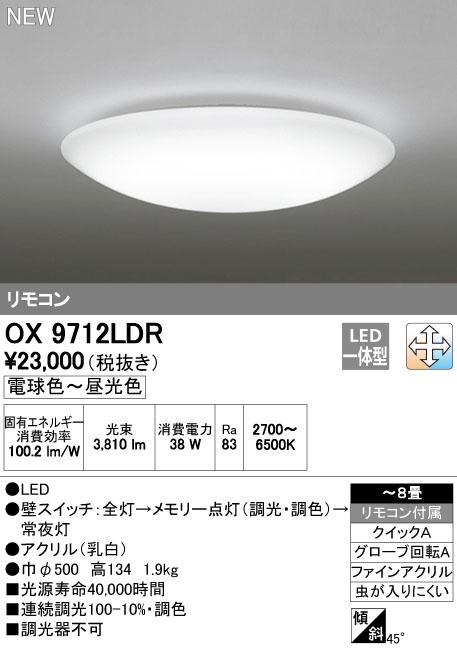【ポイント最大23倍12/19~26エントリー必須】OX9712LDR オーデリック LEDシーリングライト[調光・調色](~8畳)