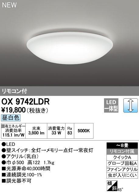 【ポイント最大23倍12/19~26エントリー必須】OX9742LDR オーデリック LEDシーリングライト[調光](~8畳)