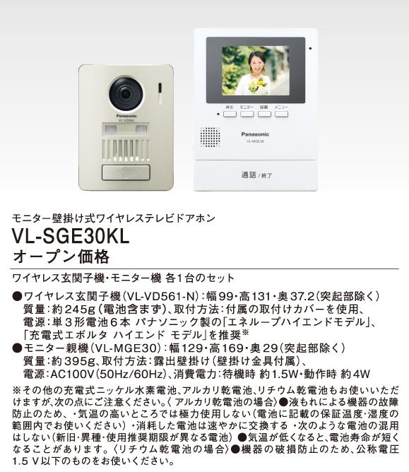 【ポイント最大23倍12/4~11エントリー必須】VL-SGE30KL パナソニック ワイヤレステレビドアホン(電源コード式)