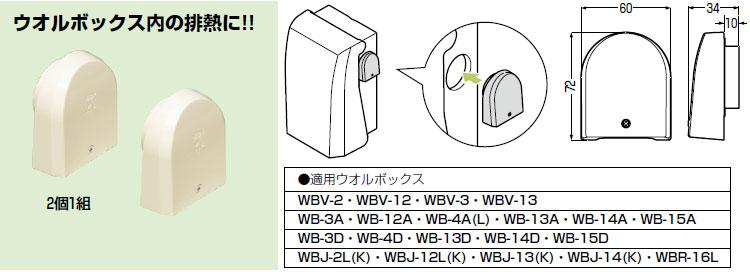 毎週更新 WB-F42 未来工業 ウオルボックス用排熱フード 通販 激安