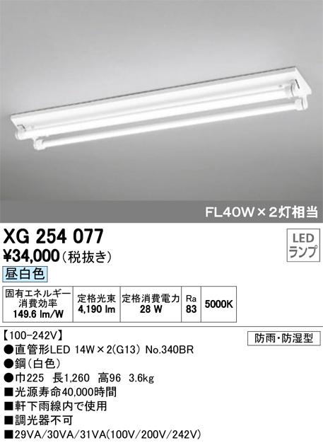 【ポイント最大24倍6/4~11エントリー必須】XG254077 オーデリック 防雨・防湿型LEDベースライト(40形、28W、昼白色)