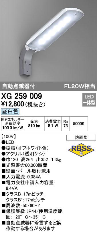 【ポイント最大23倍12/19~26エントリー必須】XG259009 オーデリック LED防犯灯[自動点滅器付](8.4VA、8.1W、昼白色)