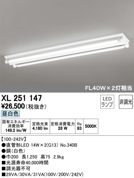 【ポイント最大24倍6/4~11エントリー必須】XL251147 オーデリック LEDベースライト(40形、28W、昼白色)