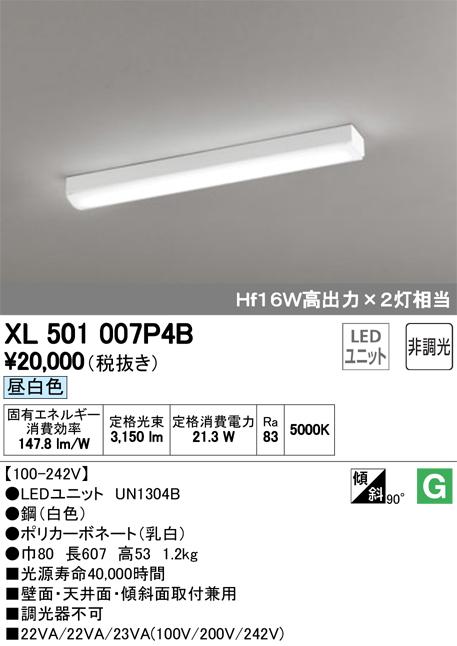【ポイント最大23倍12/19~26エントリー必須】XL501007P4B オーデリック LEDベースライト(20形、21.3W、昼白色)