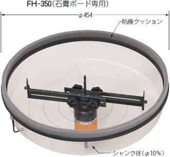 訳あり商品 FH-350 未来工業 フリーホルソー 石膏ボード 記念日 φ100~φ350