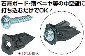 訳あり商品 捧呈 BA-1 未来工業 ボードキャッチャー 1包50個入