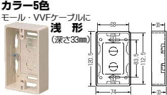 【ポイント最大23倍12/19~26エントリー必須】MSB-1SW 未来 浅形モール用スイッチボックス カベ白(20個入)