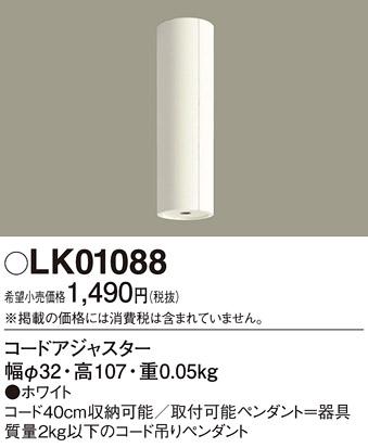 LK01088 お値打ち価格で パナソニック コードアジャスター 激安☆超特価