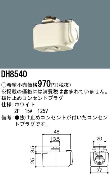 DH8540 パナソニック 毎日続々入荷 白 抜け止めコンセントプラグ お求めやすく価格改定
