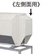 【ポイント最大15倍(+SPU)9/25限定】AD-RXSG-KL2 パナソニック 吸い込み口防雪フード(左側面用)