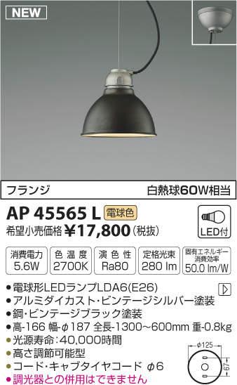 【ポイント最大23倍12/19~26エントリー必須】AP45565L コイズミ照明 LEDペンダントライト(5.6W、電球色)