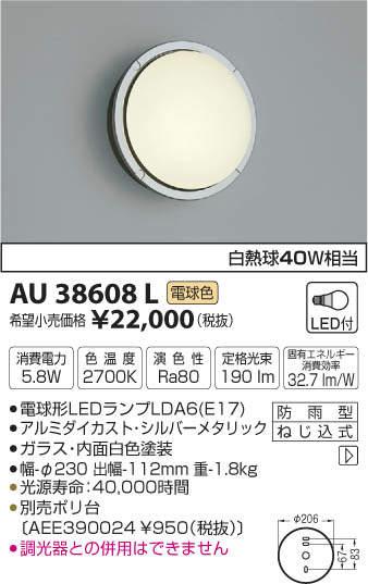 AU38608L コイズミ照明 LEDポーチライト(5.8W、電球色)