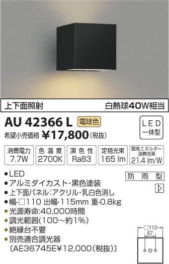 【ポイント最大23倍12/19~26エントリー必須】AU42366L コイズミ照明 LEDポーチライト[調光型](上下面照射、7.7W、電球色)