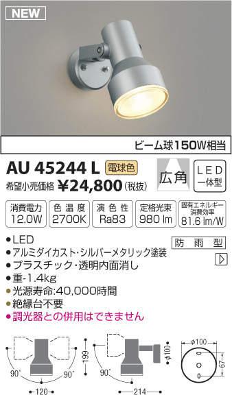 3 正規品送料無料 10ポイント最大15倍 カード6倍+学割9倍 爆安プライス +SPU AU45244L コイズミ照明 電球色 LEDスポットライト 12.0W
