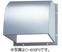 【ポイント最大23倍12/4~11エントリー必須】C-40SP2 東芝 有圧換気扇用ステンレスウェザーカバー 40cm用