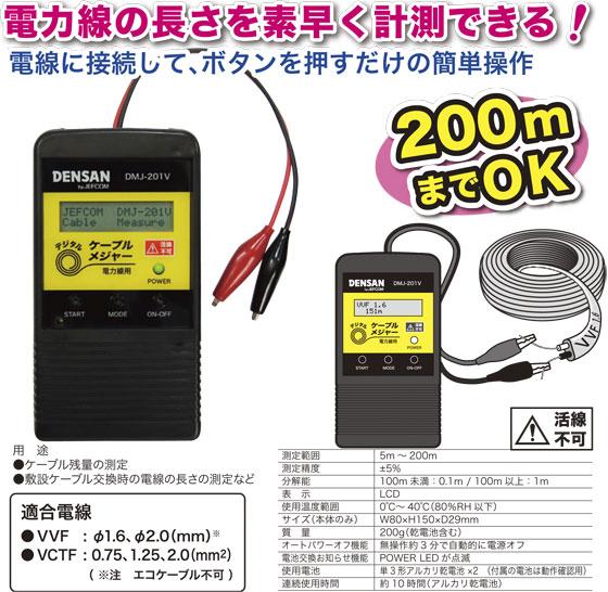 【ポイント最大23倍12/4~11エントリー必須】DMJ-201V ジェフコム デジタルケーブルメジャー(VVF・VCTF用)