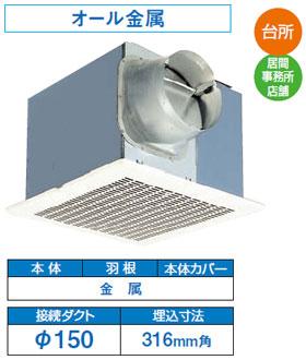 DVF-20MRX8 東芝 低騒音ダクト用換気扇(φ150用)鋼板製