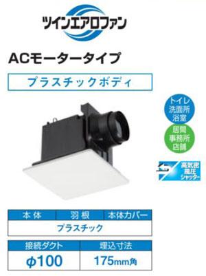 DVF-XT10C+DV-X10B 東芝 ランキング総合1位 新商品 新型 天井換気扇 浴室 他 樹脂製 φ100用