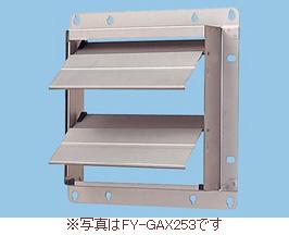 【ポイント最大23倍12/4~11エントリー必須】FY-GAX303 パナソニック 有圧換気扇用風圧式シャッター(SUS製)