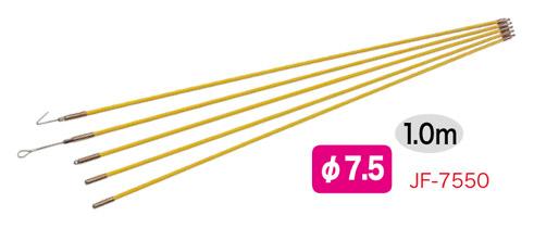 【ポイント最大23倍4/9~16エントリー必須】JF-7550 ジェフコム ジョイント釣り名人(φ7.5mm・被覆あり、1.0m×5本)