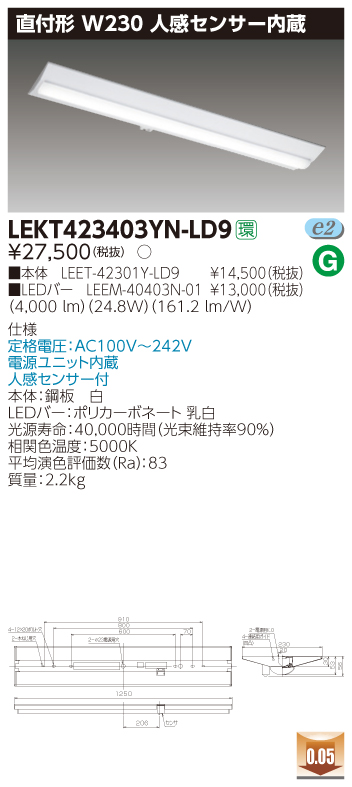 【ポイント最大24倍6/4~11エントリー必須】LEKT423403YN-LD9 東芝 人感センサー付LEDベースライト(直付形、24.8W、昼白色)