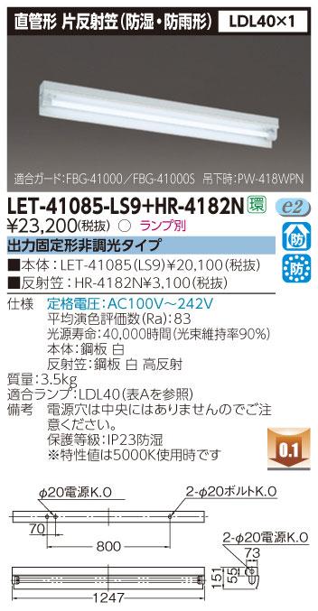 【ポイント最大23倍12/19~26エントリー必須】LET-41085-LS9+HR-4182N 東芝 防湿・防雨形LEDベースライト(片反射笠器具、LDL40形×1)