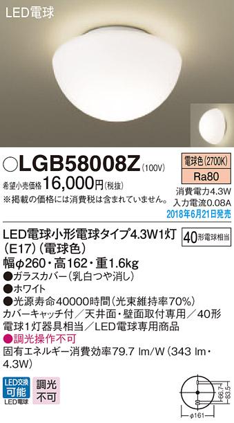【ポイント最大23倍12/19~26エントリー必須】LGB58008Z パナソニック LED電球小型シーリングライト(3.4W、電球色)