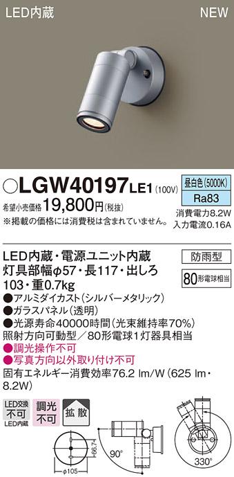 【ポイント最大23倍12/19~26エントリー必須】LGW40197LE1 パナソニック LEDスポットライト(8.2W、拡散タイプ、昼白色)