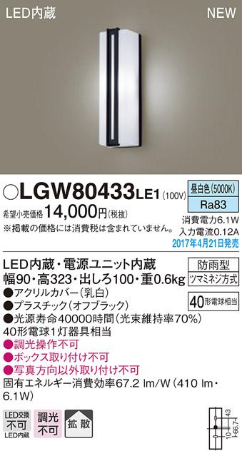 【ポイント最大23倍12/19~26エントリー必須】LGW80433LE1 パナソニック LEDポーチライト(6.1W、拡散タイプ、昼白色)