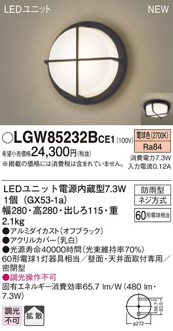 【ポイント最大23倍4/9~16エントリー必須】LGW85232BCE1 パナソニック LEDブラケット[LEDユニット電源内蔵型](7.3W、拡散タイプ、電球色)