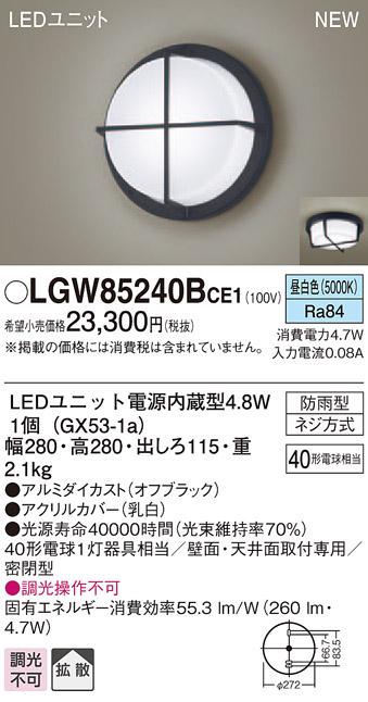【ポイント最大23倍12/19~26エントリー必須】LGW85240BCE1 パナソニック LEDブラケット[LEDユニット電源内蔵型](4.7W、拡散タイプ、昼白色)