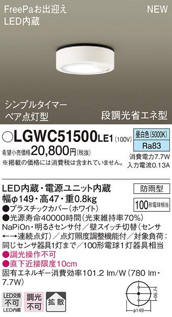 【ポイント最大23倍12/19~26エントリー必須】LGWC51500LE1 パナソニック FreePa・ペア点灯型 軒下用LEDシーリングライト[段調光省エネ型](7.7W、拡散タイプ、昼白色)