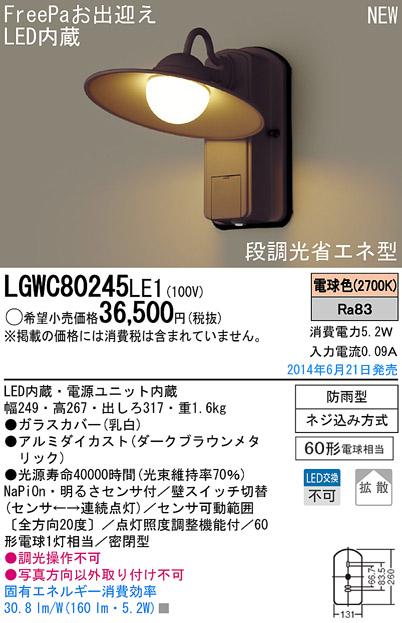 LGWC80245LE1 パナソニック FreePa段調光省エネ型 LEDポーチライト(5.2W、拡散タイプ、電球色)