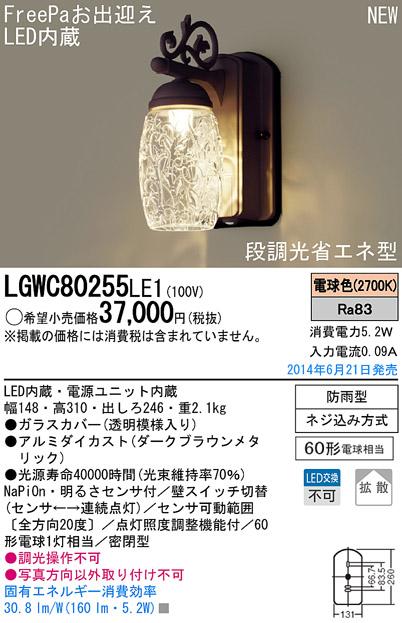 【ポイント最大23倍4/9~16エントリー必須】LGWC80255LE1 パナソニック FreePa段調光省エネ型 LEDポーチライト(5.2W、拡散タイプ、電球色)