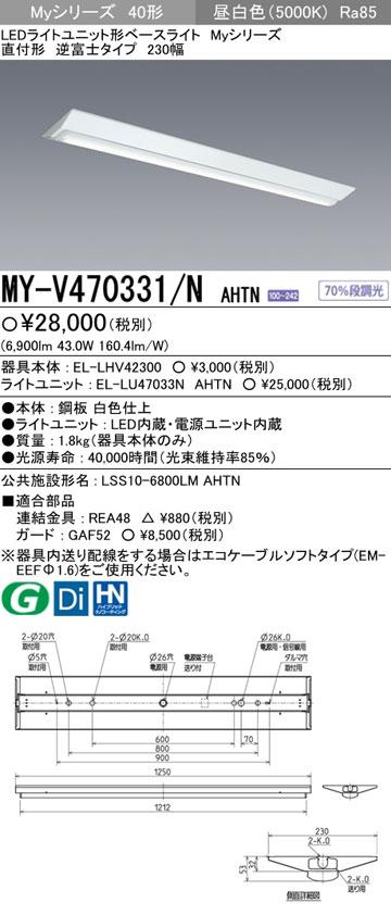 【ポイント最大23倍12/19~26エントリー必須】MY-V470331/NAHTN 三菱 直付形LEDベースライト[6900lmタイプ](逆富士、40形、昼白色)
