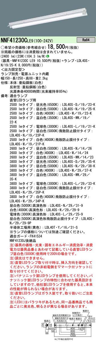 【ポイント最大23倍12/19~26エントリー必須】NNF41230CLE9+LDL40SN1925K パナソニック 直付LEDベースライト・反射笠付型[2500lmタイプ](23W、昼白色)【沖縄・離島配送不可】