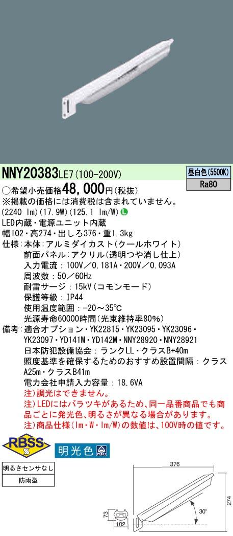 【ポイント最大23倍5/15エントリー必須】NNY20383LE7 パナソニック LED防犯灯(20VA、明るさセンサーなし)