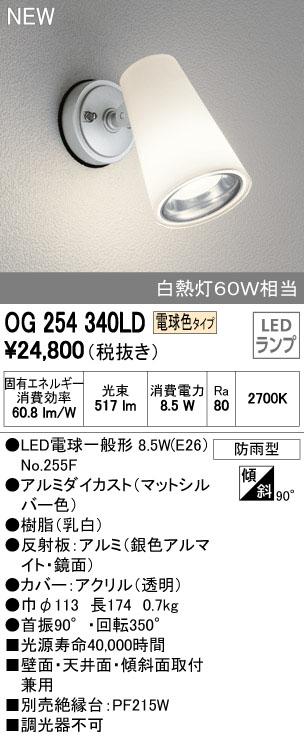 【ポイント最大9倍3/18~21エントリー必須】OG254340LD オーデリック 屋外用LEDスポットライト(8.5W、電球色)
