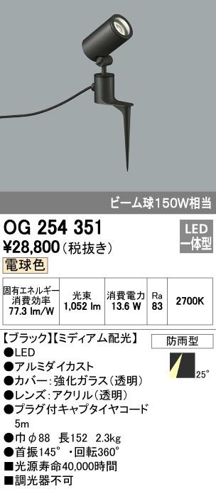 【ポイント最大23倍4/9~16エントリー必須】OG254351 オーデリック 屋外用LEDスポットライト[ミディアム配光](13.6W、電球色)