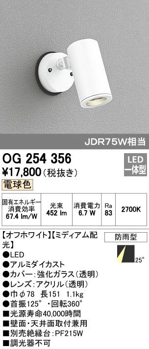 【ポイント最大23倍12/19~26エントリー必須】OG254356 オーデリック 屋外用LEDスポットライト[ミディアム配光](6.7W、電球色)