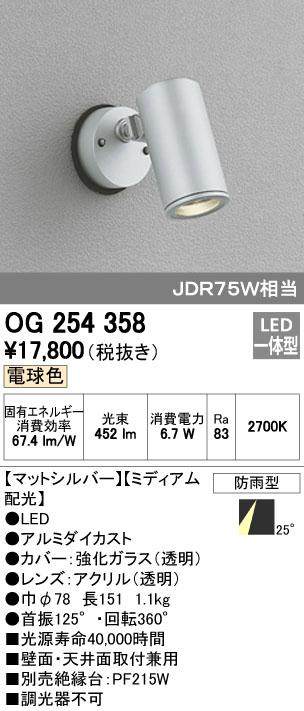 【ポイント最大23倍12/19~26エントリー必須】OG254358 オーデリック 屋外用LEDスポットライト[ミディアム配光](6.7W、電球色)