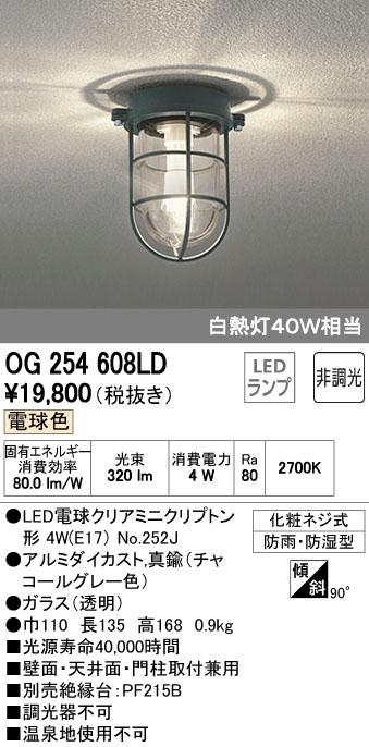 【ポイント最大23倍12/19~26エントリー必須】OG254608LD オーデリック LEDポーチライト(4W)