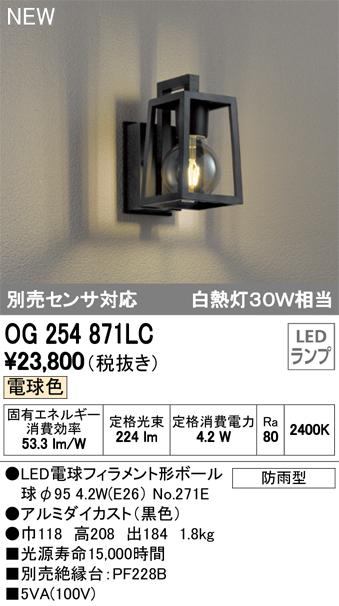 【ポイント最大24倍6/4~11エントリー必須】OG254871LC オーデリック LEDポーチライト(4.2W、電球色)