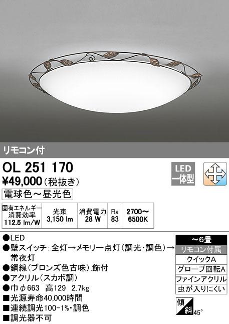 【ポイント最大23倍5/20エントリー必須】OL251170 オーデリック LEDシーリングライト[調光・調色型](~6畳)