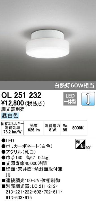 【ポイント最大23倍12/19~26エントリー必須】OL251232 オーデリック 小型LEDシーリングライト[調光型](昼白色)
