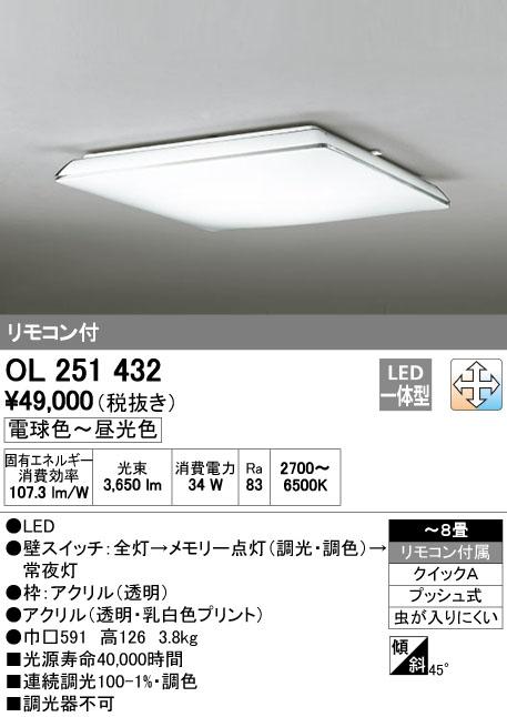 【ポイント最大24倍6/4~11エントリー必須】OL251432 オーデリック LEDシーリングライト[調光・調色型](~8畳)